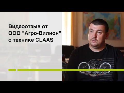 Видеоотзыв от ООО