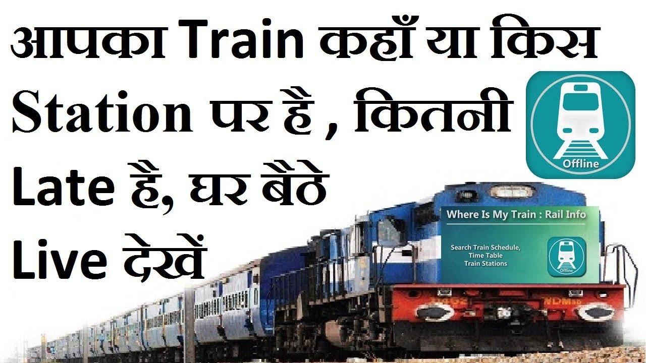 कौन ट्रेन कहा है लाइव स्टेटस? How to know