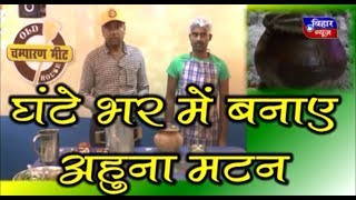 Ahuna Mutton recipe by old champaran meat House +91 93 34 555506