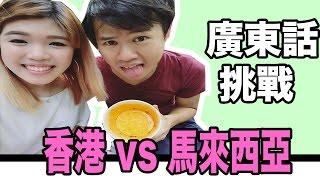 馬來西亞 VS 香港 廣東話挑戰 | 马来西亚 VS 香港 广东话挑战 粤语挑战 下集 FT. RYU DENKA | Halo Mackey