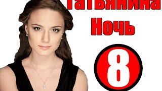 «Татьянина Ночь» (2015) | 8 серия | Русские Сериалы смотреть онлайн