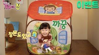 TV속 라임이를 찾아라!! 라임의 띵동 똘똘이집 텐트 하우스 장난감 놀이 LimeTube & Toy 라임튜브