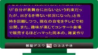 【関連動画】 ・【岡田結実】テレビ『ちょっとザワつくイメージ調査 も...