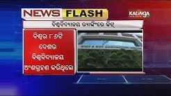 Bhubaneswar: KIIT University finds place in World University rankings || Kalinga TV