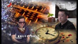 《金牌调解》儿子为报复母亲十年不工作20180506[高清版]