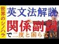 【英語】関係副詞について、二度と困らなくなる解説動画~京大模試全国一位の勉強法【篠原好】