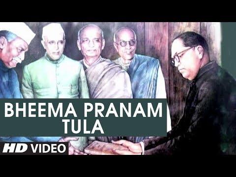 BHEEMA PRANAM TULA - SAMAJACH KAAY || DEVOTIONAL SONG || T-Series Marathi