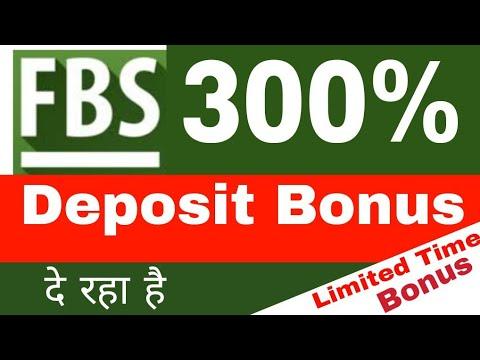fbs-broker-deposit-get-300%-bonus-limited-time-offer-full-explain-in-hindi