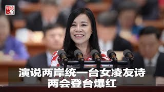 明镜人物|演说两岸统一台女凌友诗,两会登台爆红(20190313)