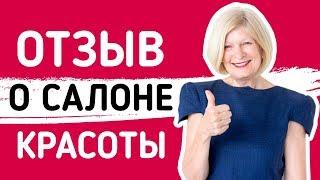 Самый красивый отзыв о салоне красоты Ольги Демидовой в Хамовниках 🎀 Благодарность салону красоты