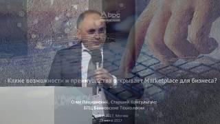 Олег Пацианский, старший бизнес-консультант БПЦ Банковские Технологии