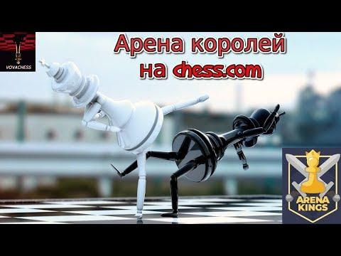 Арена королей в шахматы Фишера на Chess.com 31.05.2019