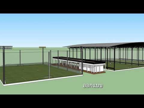 สร้างสนามฟุตบอลหญ้าเทียม