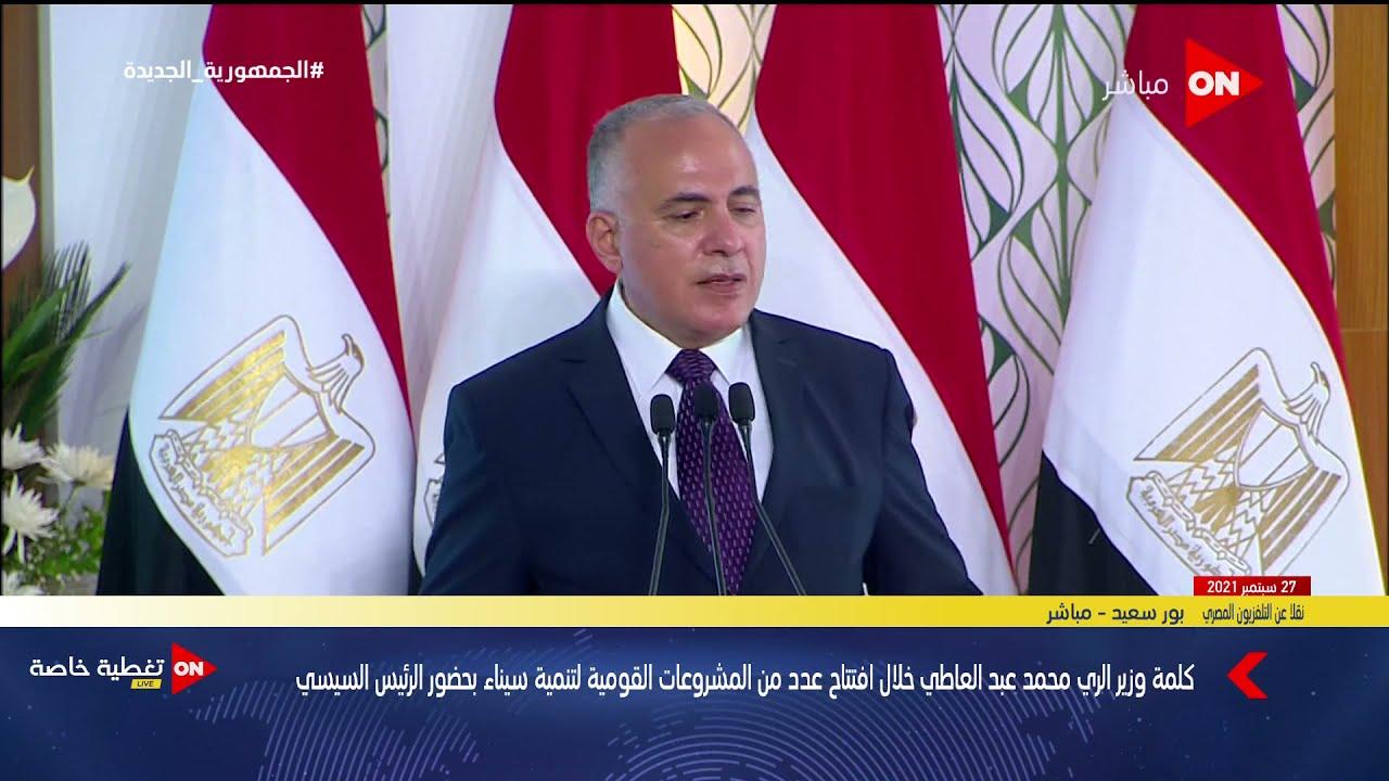 وزير الري: تعتبر مصر من الدول المتقدمة في مجال إدارة المياه بإستخدام التكنولوجيا  - نشر قبل 15 ساعة