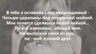 Вера Брежнева - Хороший день Lyrics