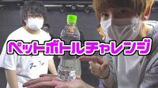 【ビリビリ罰ゲーム】実況者とペットボトルチャレンジ【赤髪のとも】