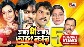 Amar Maa Amar Ohongkar | Bangla Full Movie | Maruf | Purnima | Kabila | Misha Shawdagor