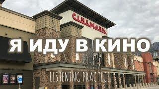Intermediate Russian. Listening Practice: Я иду в кино. RUS CC