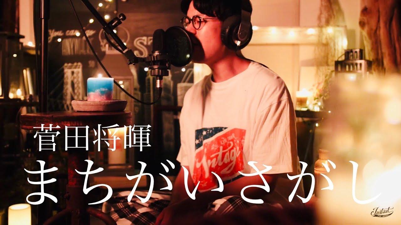 【d-iZeが歌う今日の一曲】まちがいさがし / 菅田将暉 【DAY15】【ダイズ】