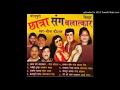 BIRHA MINA KOSHAL 07 jaunpur kand MP3