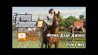 Farming Simulator 19/№2/Лошадиные скачки или как побороть кризис.