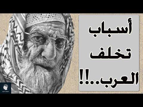 لماذا العرب متخلفون عن العالم ؟ | 10 اسباب ادت الى تخلف العرب ..!!
