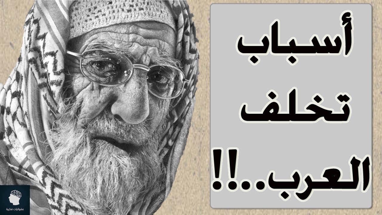 لماذا العرب متخلفون عن العالم ؟   10 اسباب ادت الى تخلف العرب ..!!