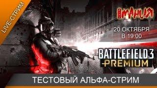 ● Battlefield 3 Premium Edition - Тестовый альфа-стрим! [запись]