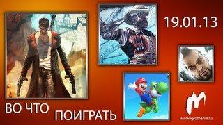 Во что поиграть на этой неделе?! - 19 января 2013 (DmC, Sir Hammerlock's, New Super Mario Bros.)