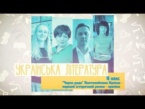 9 класс, 8 мая - Урок онлайн 9 класс Украинская литература: «Черная рада» П. Кулиша