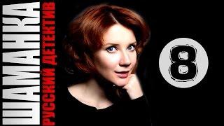 Шаманка 8 серия 2016 русский детектив 2016 russian detective movies