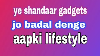 Shandaar gadgets se badlegi lifestyles