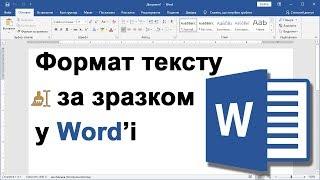 Урок 10. Форматування тексту за зразком