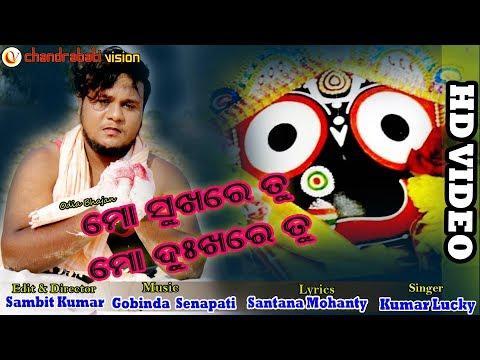 Odia Bhajana !! Mo sukha re tu Mo Dukha re Tu!! Full HD Vedio Song !! Chandravati Vision