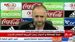 بلماضي : مدان قرر الاستقالة بعد الحملة الشرسة التي تعرض لها