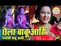 छैला बाबु आहि परदेशी बाबु आहि CHHAILA  BABU AAHI !! गीत संगीत - हिम्मत सिन्हा