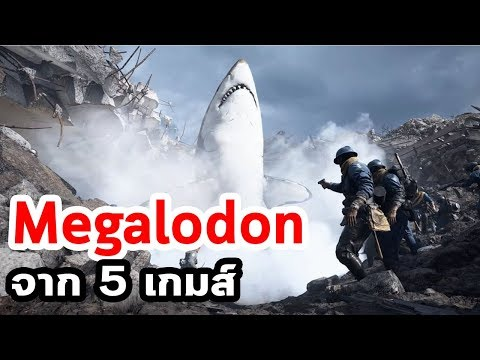 การปรากฎตัวของ Megalodon ในวงการเกมส์