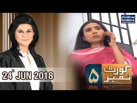 Chalaak Shohar Ka Biwi Pe Waar | Court Number 5 | SAMAA TV | 24 June 2018