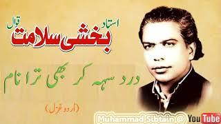 Download lagu Dard Seh Kar Bhi Tera Naam  [ Urdu Ghazal by Ustaad Bakhshi Salamat Qawwal ]