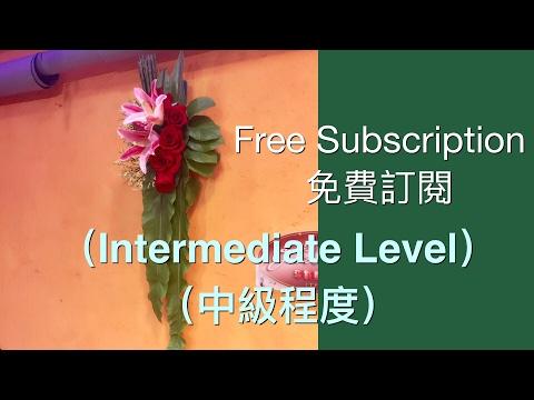 Flower Arrangement Lesson 6 Inter-Level 插花中級程度第六課 M06