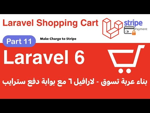 Shopping Cart Using Laravel 6 And Stripe Payment( Make Charge To Stripe Site) - Part 11