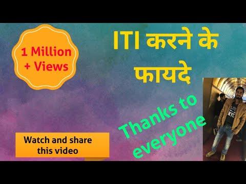 ITI करने के फायदे | Benefits Of ITI In Hindi