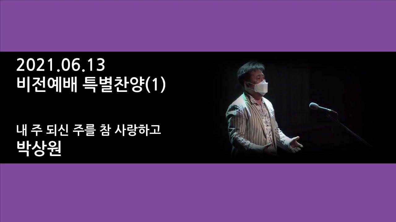 210613 비전예배특별찬양 박상원(1)