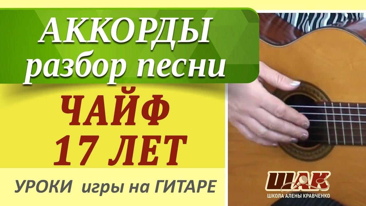 Самоучитель по гитаре видео уроки с нуля
