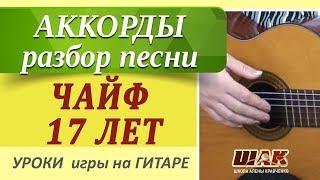 Как играть на гитаре. 17 лет - Чайф. Уроки гитары с нуля. Видеоразборы песен под гитару.(, 2013-09-17T17:48:43.000Z)