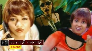 Kajra Wali Gajra Wali || कजरवली गजरावली || Yara Remix | Devi || Bhojpuri Hot Songs