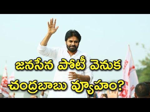 జనసేన పోటీ వెనుక చంద్రబాబు వ్యూహం ? |  chandrababu Strategy In Ap Elections | Mana Aksharam