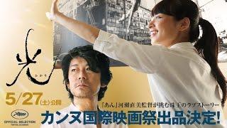 河瀨直美監督の最新作『光』が、カンヌ映画祭最高賞を競うコンペティシ...