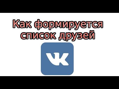 Как формируется список друзей Вконтакте