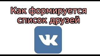 Как формируется список друзей Вконтакте(, 2016-03-17T13:06:14.000Z)